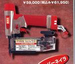 マックス スーパーネイラ HA-50P1/P50F3